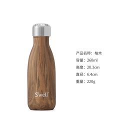 木纹系列不锈钢保温瓶260ml - 柚木