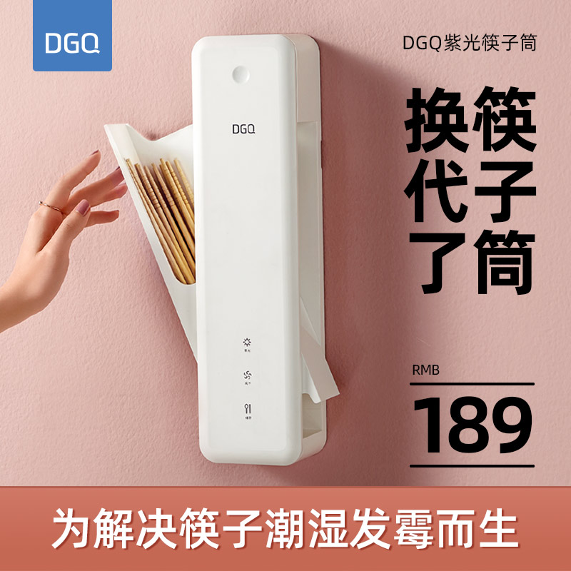 DGQ紫光筷子桶