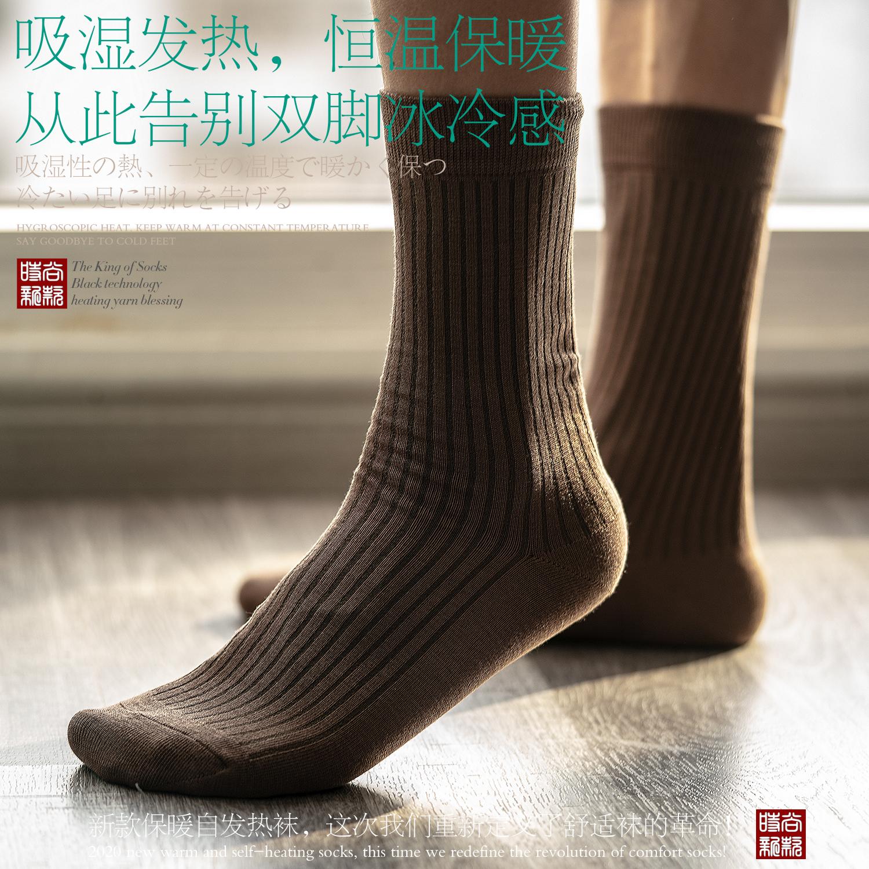 自发热吸湿保暖袜